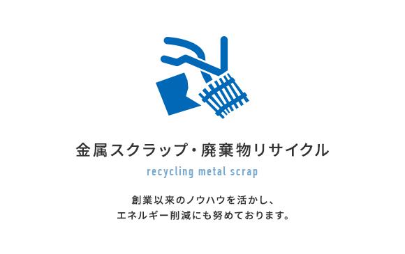 金属スクラップ・廃棄物リサイクル_2column